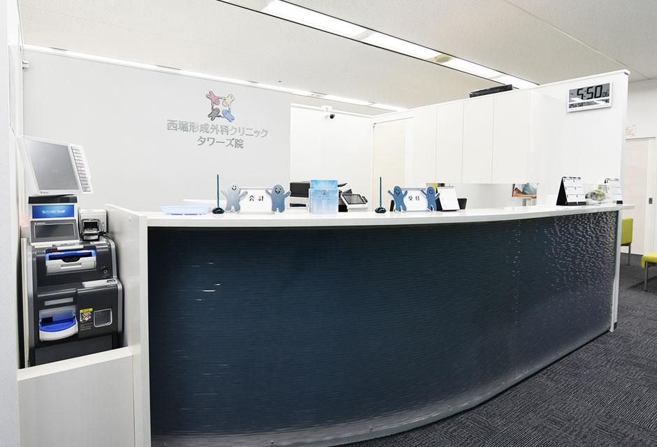 西堀形成外科クリニック タワーズ院photo